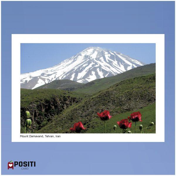 Iran Mount Damavand postcard