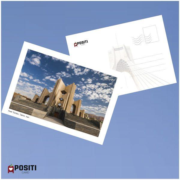 Tabriz Poet Tomb postcard