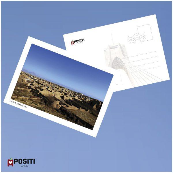 Meybod postcard