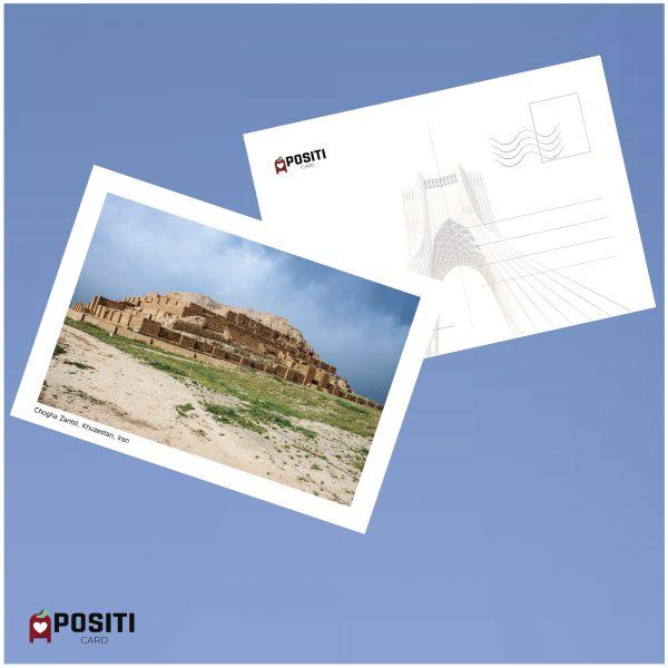 Chogha Zanbil postcard -