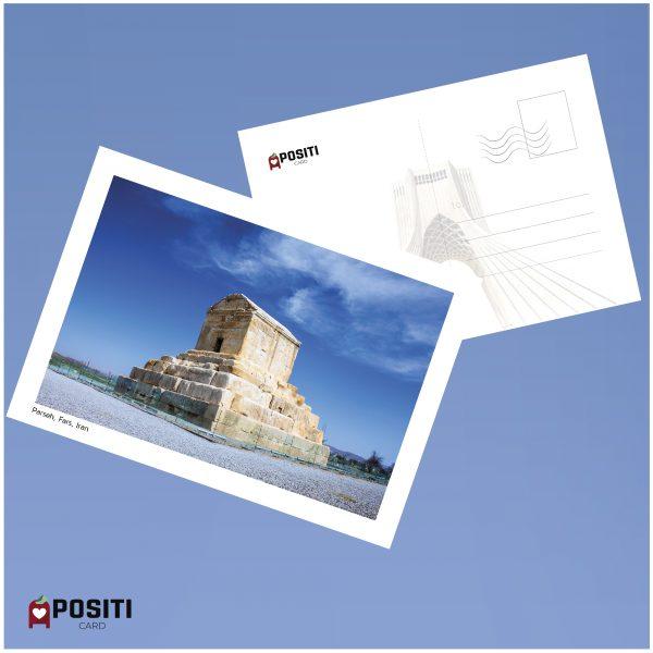 Iran Perspolis postcard