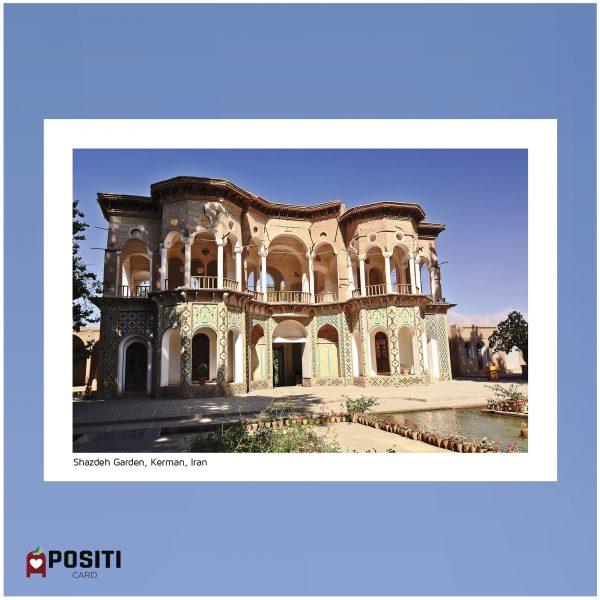 kerman Shazdeh Garden postcard