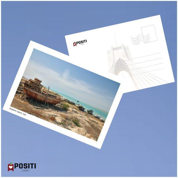 Gheshm Island postcard