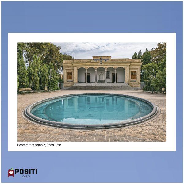 bahram Fire Temple postcard